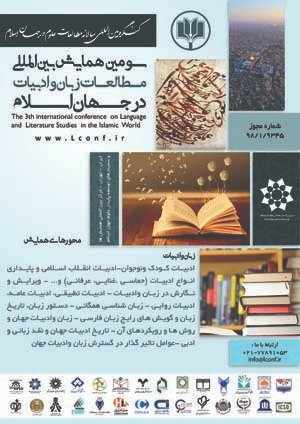 سومین همایش بین المللی مطالعات دینی و علوم انسانی در جهان اسلام