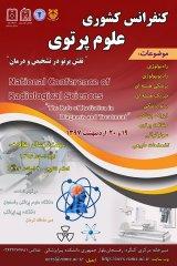 كنفرانس كشوري علوم پرتوي: نقش پرتو در تشخيص و درمان