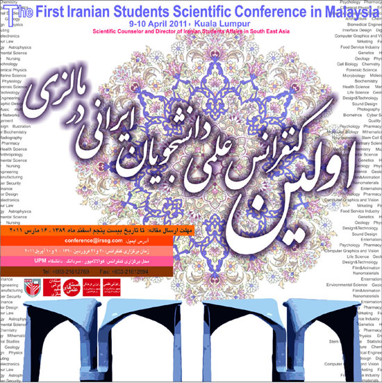 اولین کنفرانس علمی دانشجویان ایرانی در مالزی