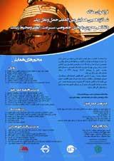 شانزدهمین همایش بین المللی حمل و نقل ریلی