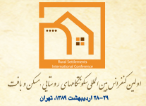 اولین کنفرانس بین المللی سکونتگاههای روستایی