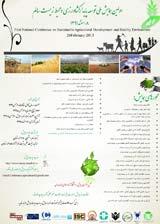 اولین همایش ملی توسعه پایدار کشاورزی و محیط زیست سالم