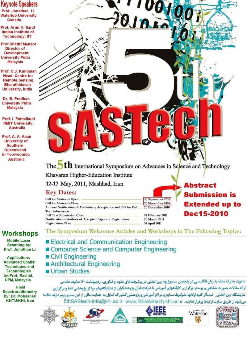 پنجمین کنفرانس بین المللی پیشرفت های علوم و تکنولوژی
