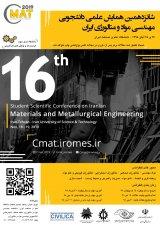 شانزدهمين همايش علمي دانشجويي مهندسي مواد و متالورژي ايران