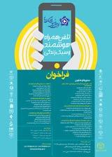 همایش جامعه، فرهنگ و و رسانه با موضوع تلفن همراه هوشمند و سبک زندگی