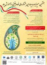 هفتمين سمپوزيوم و چهارمين جشنواره خود مراقبتي و آموزش بيمار
