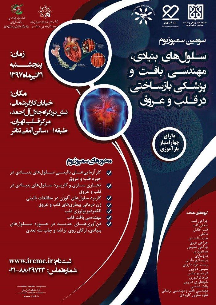 سومین سمپوزیوم سلول های بنیادی، مهندسی بافت و پزشکی بازساختی در قلب و عروق