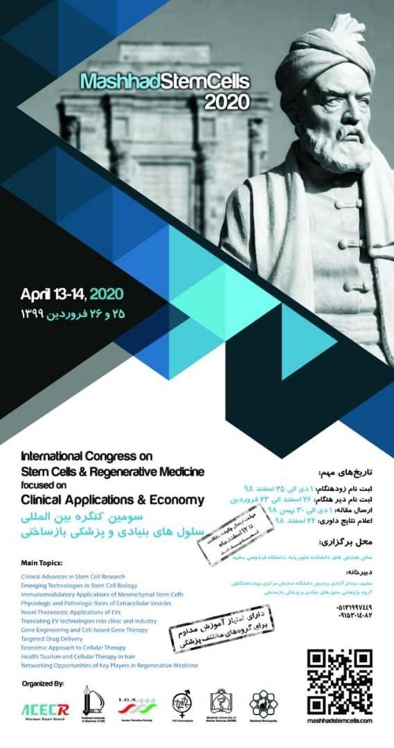 سومین کنگره بین المللی سلول های بنیادی و پزشکی بازساختی