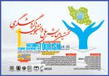نخستین همایش ملی دانشجویی گردشگری