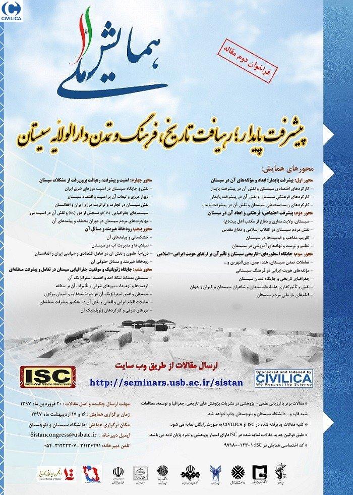 همایش ملی « پیشرفت پایدار؛ رهیافت تاریخ ، فرهنگ و تمدن دارالولایهء سیستان »