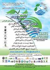 اولین کنفرانس ملی راهکارهای دستیابی به توسعه پایدار (کشاورزی، منابع طبیعی و محیط زیست)