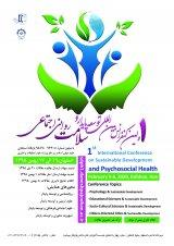 اولين كنفرانس بين المللي توسعه پايدار و سلامت رواني-اجتماعي