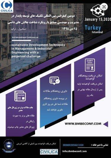 دومین کنفرانس بین المللی تکنیک های توسعه پایدار در  مدیریت و مهندسی صنایع با رویکرد شناخت چالش های دائمی