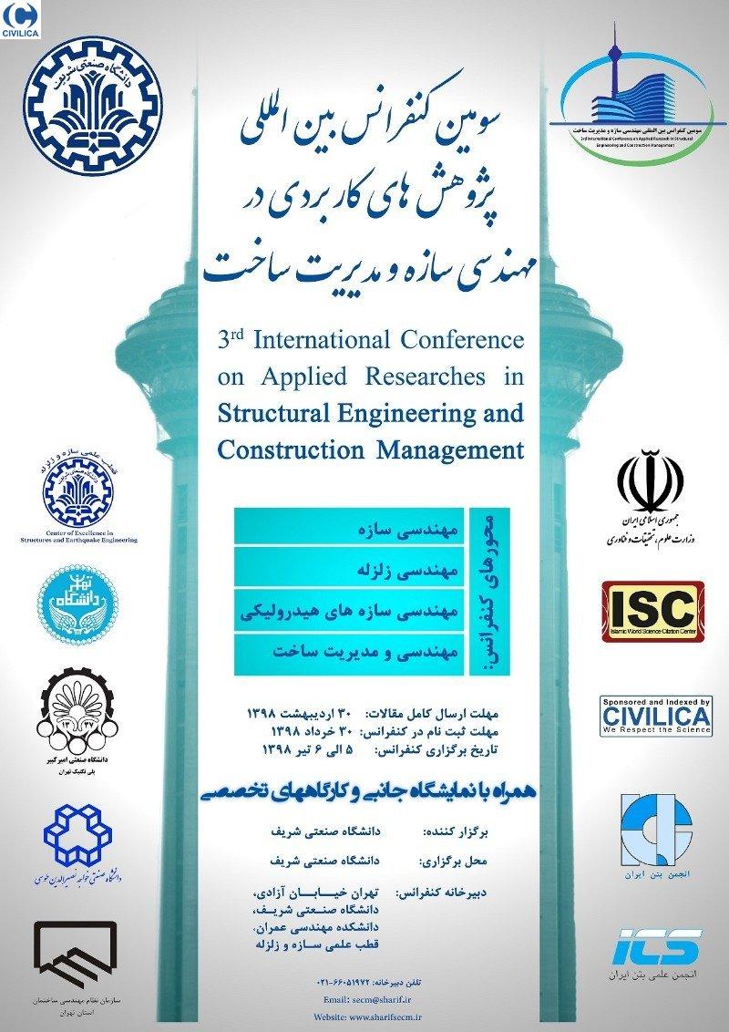 سومین کنفرانس بین المللی پژوهش های کاربردی در مهندسی سازه و مدیریت ساخت