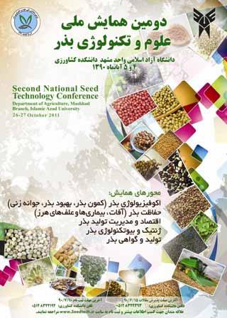 دومین همایش ملی علوم و تکنولوژی بذر