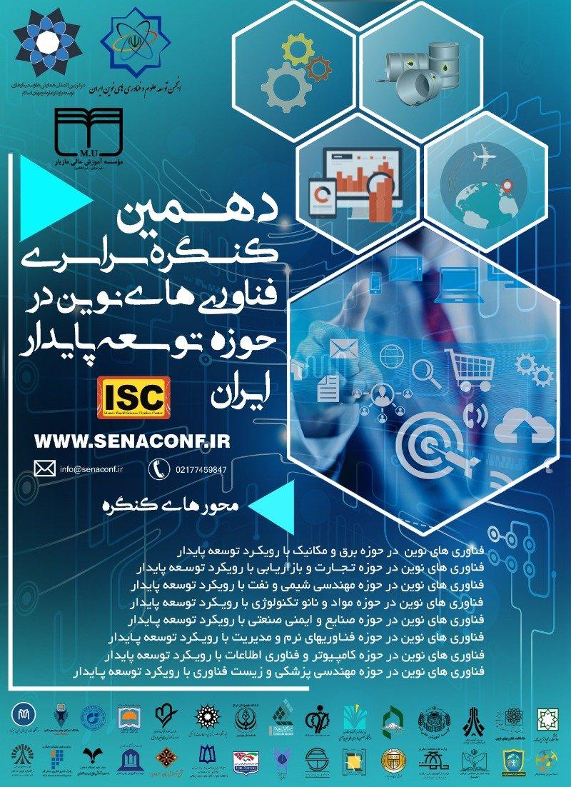 دهمین کنگره سراسری فناوری های نوین در حوزه توسعه پایدار ایران