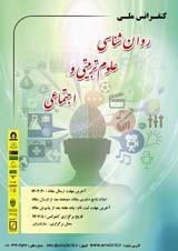 کنفرانس ملی روانشناسی علوم تربیتی و اجتماعی