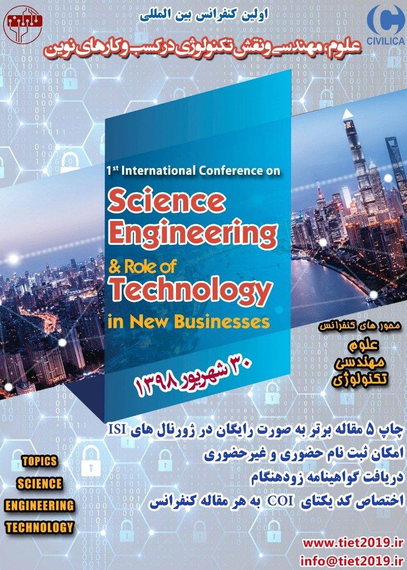 اولین کنفرانس بین المللی علوم، مهندسی و نقش تکنولوژی در کسب و کارهای نوین
