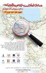 همایش ملی توانمند سازی شهرهای کوچک مقیاس با تاکید بر ویژگیهای شهر شال