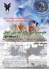 همایش منطقه ای علوم سیاسی و روابط بین المللی از دیدگاه اسلام