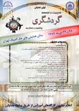 اولین همایش ملی مدیریت و توسعه زیر ساختهای گردشگری در ایران