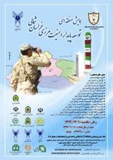 همايش منطقه اي توسعه پايدار امنيت مرزي خراسان شمالي