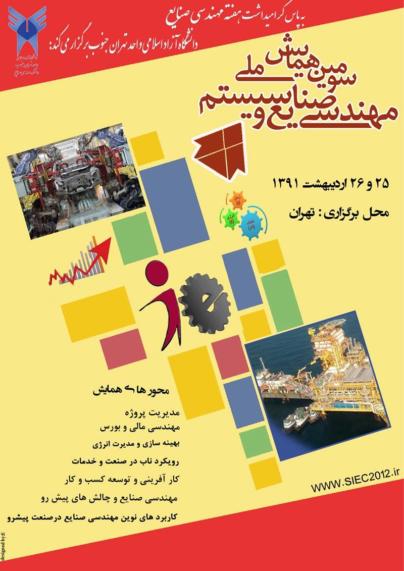 سومین همایش ملی مهندسی صنایع و سیستم