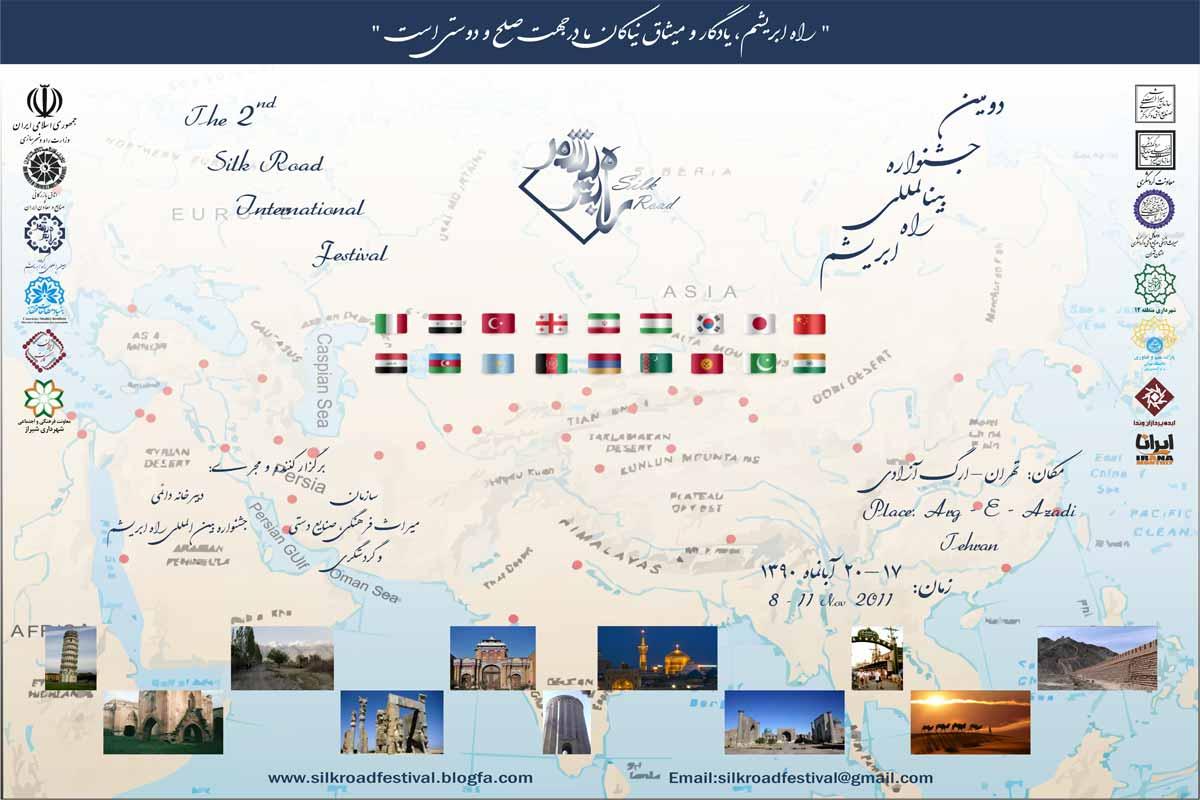 دومین جشنواره بین المللی راه ابریشم