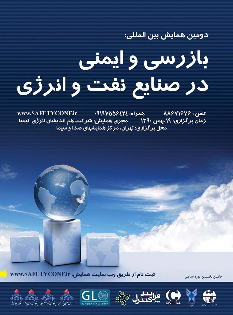دومین همایش بازرسی و ایمنی در صنایع نفت و گاز