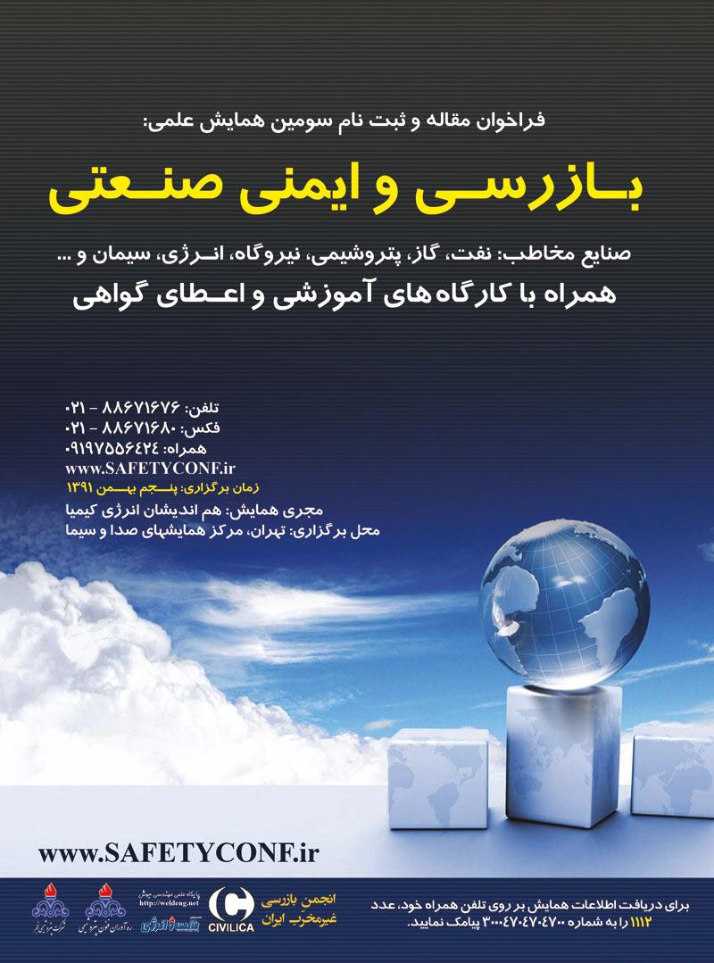 سومین همایش بازرسی و ایمنی در صنایع نفت و انرژی