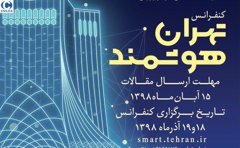 اولین کنفرانس تهران هوشمند