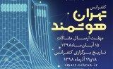 اولين كنفرانس تهران هوشمند