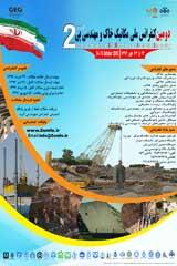 دومین کنفرانس ملی مکانیک خاک و مهندسی پی