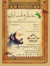 اولين جشنواره طب ايراني (طب سينوي)
