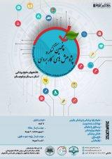 پنجمين كنگره پژوهش هاي كاربردي دانشجويان دانشگاه هاي علوم پزشكي استان سيستان و بلوچستان PARCoMSS