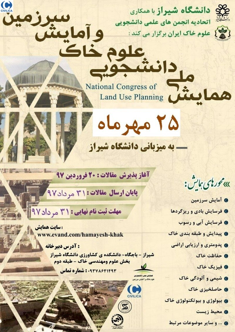 همایش ملی علوم خاک و آمایش سرزمین