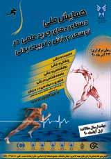 نخستین همایش ملی دستاوردهای جدید علمی در توسعه ورزش و تربیت بدنی