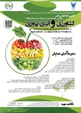 اولين همايش ملي چالش هاي امنيت و سلامت در محصولات كشاورزي و آبزي پروري