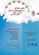 همایش منطقه ای تاثیر آموزه های اسلامی در پیشرفت علوم و فناوری های نوین