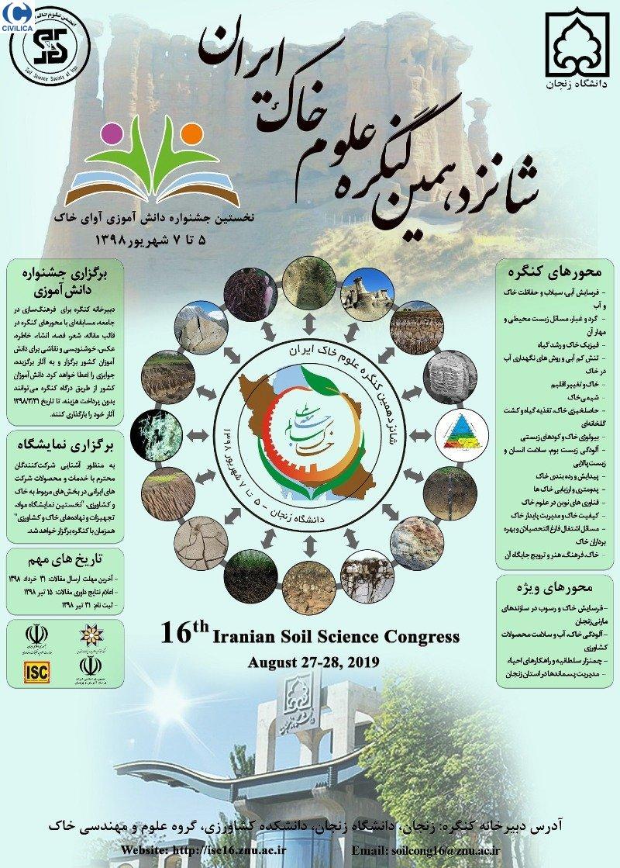 شانزدهمین کنگره علوم خاک ایران