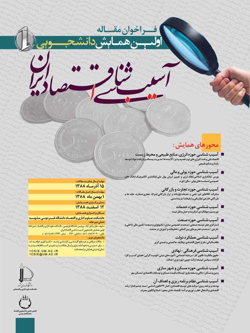 اولین همایش دانشجویی آسیب شناسی اقتصاد ایران