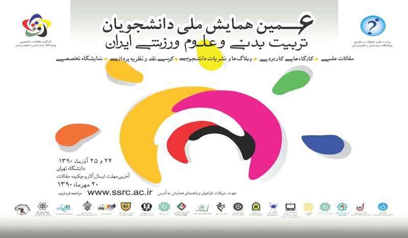 ششمین همایش ملی دانشجویان تربیت بدنی و علوم ورزشی ایران