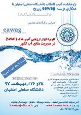 اولين كنفرانس كاربرد ابزار مديريت آب و خاك (SWAT) در مديريت منابع آب كشور