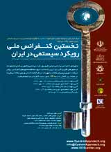نخستین کنفرانس ملی رویکرد سیستمی در ایران
