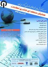 نخستین همایش منطقه ای فناوری اطلاعات