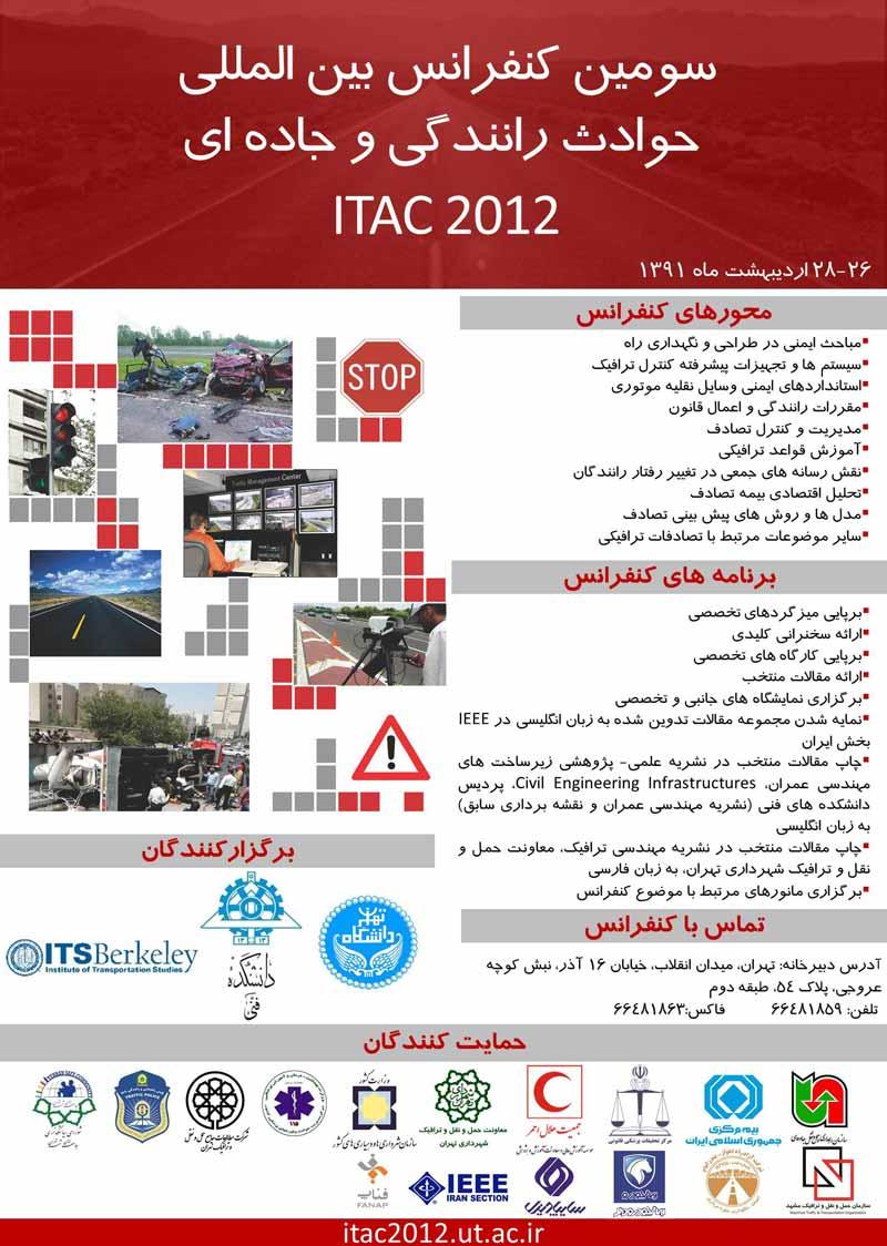سومین کنفرانس بین المللی حوادث رانندگی و جاده ای