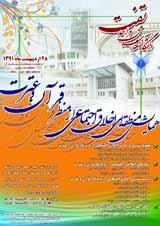 همایش منطقه ای اخلاق اجتماعی از منظر قرآن و عترت