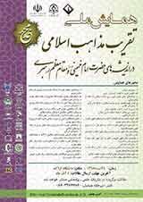 همايش ملي تقريب مذاهب اسلامي در انديشه هاي حضرت امام خميني (ره) و مقام معظم رهبري