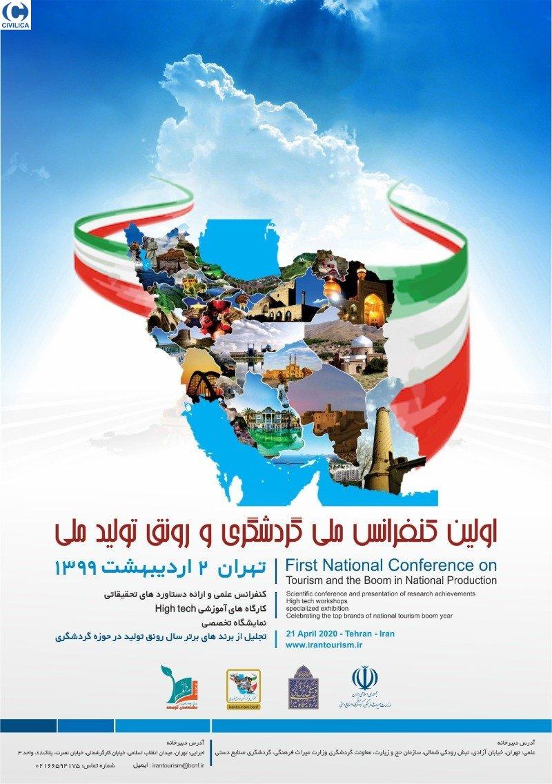 اولین کنفرانس گردشگری و رونق تولید ملی