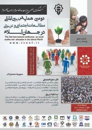 دومین همایش بین المللی مطالعات اجتماعی و تربیتی در جهان اسلام